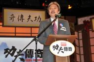 財政司司長曾俊華為《功夫傳奇》「以友會武」啟播活動致辭。