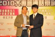 「2010大專普通話辯論賽」總決賽評委之一香港專欄作家及文化評論人陳雲(左)頒獎予「冠軍戰最佳辯手」得主香港中文大學禇海曉同學(右)。