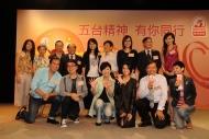眾嘉賓及五台主持人合照。