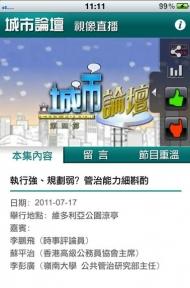 香港電台最新推出「RTHK Thumb 城市論壇流動版」iOS手機程式,觀眾現只需在手機安裝後,即可透過互聯網觀看《城市論壇》的直播。
