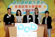 活動中,(左起)尹子維、貝安琪、署理助理廣播處長(電台)周偉材、周柏豪及香港電台數碼台副台長曾婉明主持「數碼廣播推廣」儀式,象徵香港廣播進入數碼新里程。