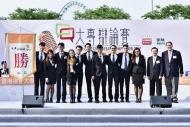 經過多個回合的較量,香港大學隊員憑著精闢的論點與出色的辯才,勇奪「大專辯論賽2017」冠軍。