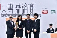 香港中文大學和香港理工大學代表表現平分秋色,同時奪得「大專辯論賽2017」季軍。